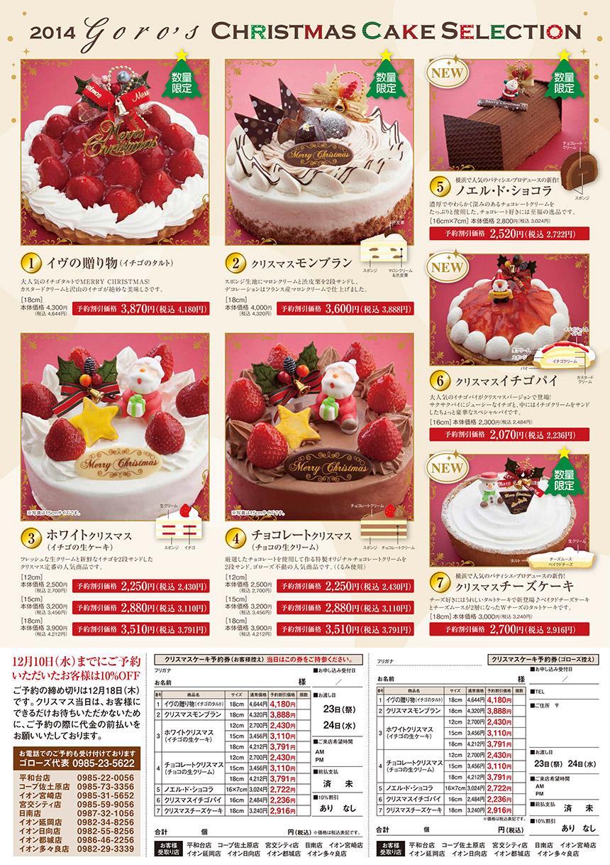 クリスマスケーキ予約1