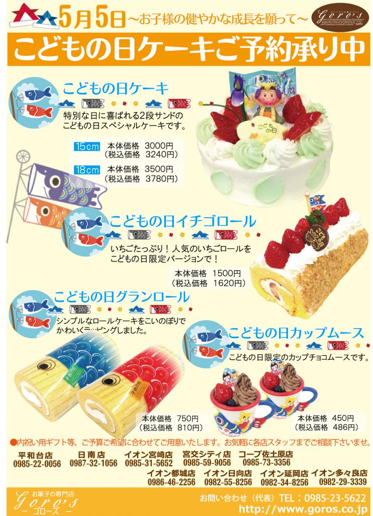 こどもの日(改)2015