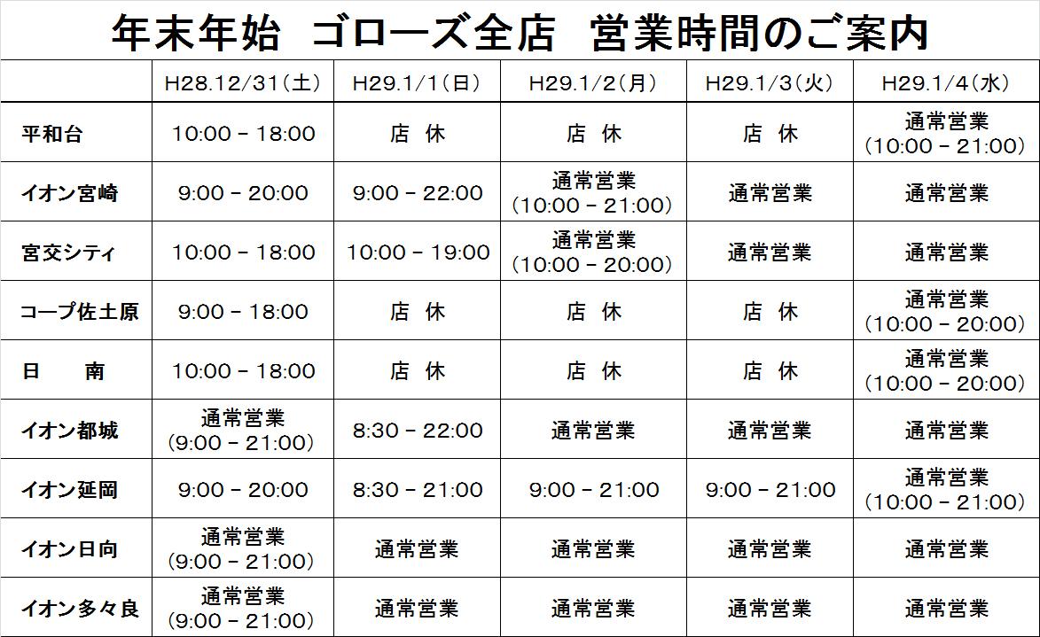 2016-2017 年末年始営業時間